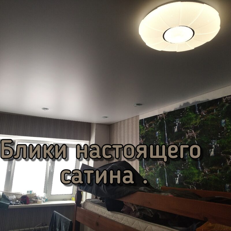 Сатин-натяжной потолок